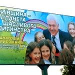 Киевщина — планета счастливого детства