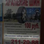 Забор колес из дома